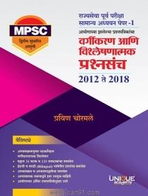 Samanya Adhyayan Paper-1 Aayogachya Zalelya Prashnapatrikanche Vargikaran Aani Vishleshanatmak Prashnasanch