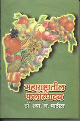 Maharashtratil Falotpadan