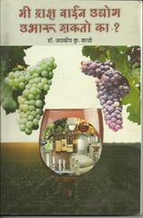 Mi Draksh wine Udyog Ubharu Shakato