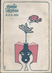 Vandmayin Nibandha Lekhan