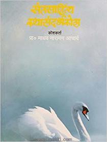 Santsahitya Kathasandarbhakosh