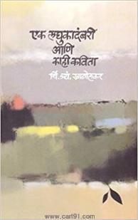 Ek Laghukadambari Aani Kahi Kavita