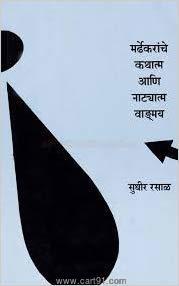 Mardhekaranche Kathatma Aani Natyatma Wagmay