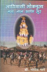 आदिवासी लोकनृत्ये लय, ताल, सूर
