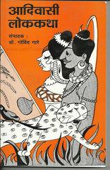 Aadivasi Lokkatha