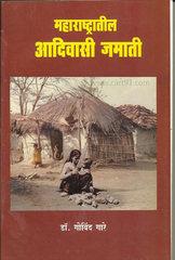 महाराष्ट्रातील आदिवासी जमाती