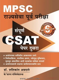 MPSC राज्यसेवा पूर्व परीक्षा संपूर्ण CSAT पेपर २