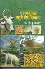 वनस्पतीव्दारे पशुंचे रोगनिवारण