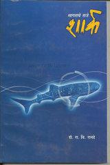 सागराचे राजे शार्क