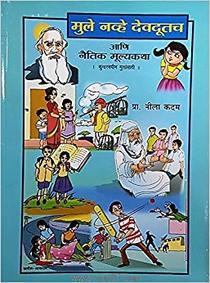 Mule Navhe Devadutach Aani Naitik Mulyakatha