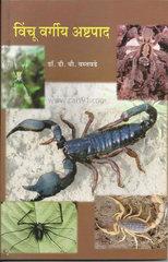 Vinchuvargiy Ashtapad