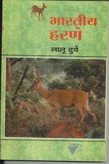 Bharateey Harane