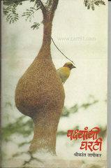 Pakshyanchi Gharati