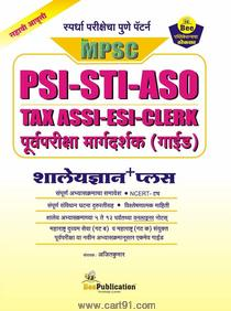 Buy Mega Bharati Book Like PSI STI ASO TAX ASSI ESI CLERK Purvpariksha Margdarshak (Guide) Online