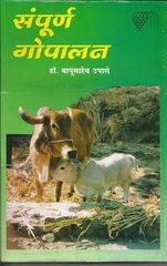 Sampurna Gopalan