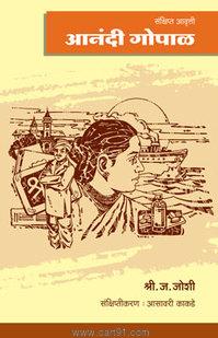 आनंदी गोपाळ (ज्योत्स्ना प्रकाशन)