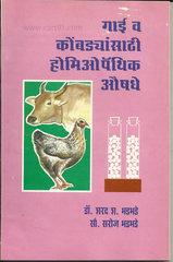 गाई व कोंबड्यासाठी होमिओपॅथिक औषधे