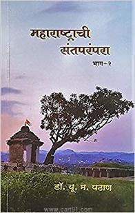 Maharashtrachi Santparampara Bhag 2