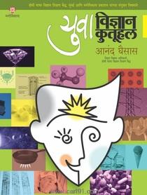 Yuva Vidyan Kutuhal Bhag 3