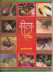 Kitak Parichay Va Sangrah