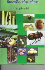 पिकांवरील कीड-कीटक