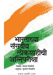 भारताच्या संसदीय लोकशाहीची अग्निपरीक्षा