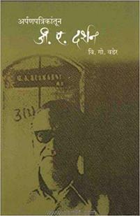 Arpanpatrikantun G. S. Darshan