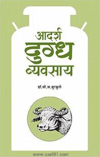 Aadarsh Dugdha Vyavasay