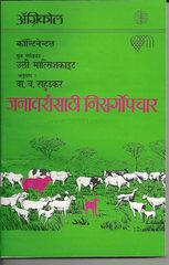 Janavaransathi Nisargopchar