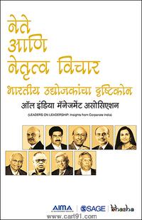 Nete Aani Netrutva Vichar