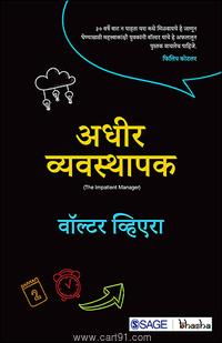Adhir Vyavasthapak