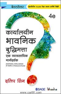 Karyalayin Bhavanik Buddhimatta