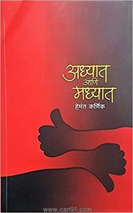 Adhyat Aani Madhyat