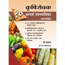 Krushisevak 10 Adarsha Prashnapatrika