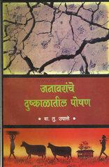 Janavaranche Dushkalatil Poshan