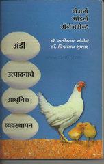 Andi Utpadanache Aadhunik Vyavasthapan