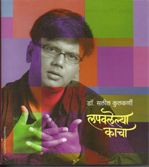 Lapavalelya Kacha