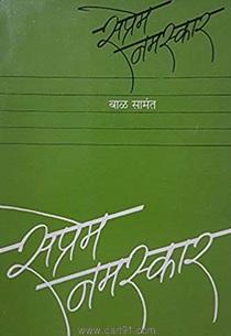 Saprem Namaskar
