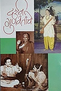 Darshan Gunavantache