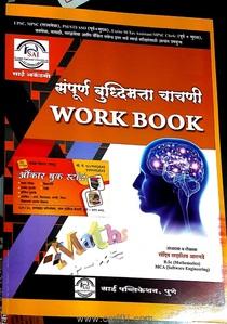 Buy Best Selling Book Samprna Buddhimatta Chachani WORK BOOK At Low Price