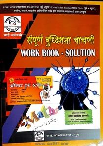 Sampurna Buddhimatta Chachani WORK BOOK-SOLUTION