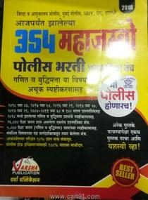 354 Mahajambo Police Bharati Prashanpatrika Sanch