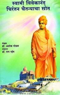 Swami Vivekanand Chiratan Chaitanyacha Strot