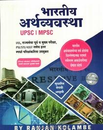 Bhartiya Arthvyavastha UPSC MPSC