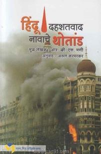 हिंदू दहशतवाद नावाचे थोतांड
