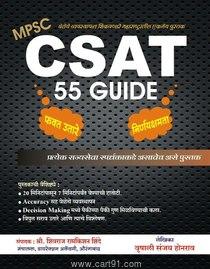 MPSC CSAT 55 GUIDE