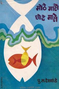 Mothe Mase Chhote Mase