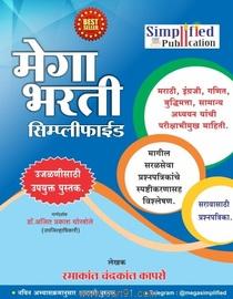 Buy Megha Bharati Book By Simplified Publication