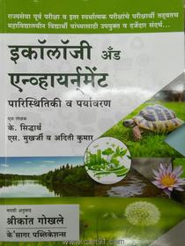 Ecology And Environment Paristhitiki Va Paryavaran ( K Sagar )