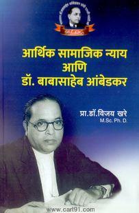 Aarthik Samajik Nyay Aani Dr. Babasaheb Ambedkar